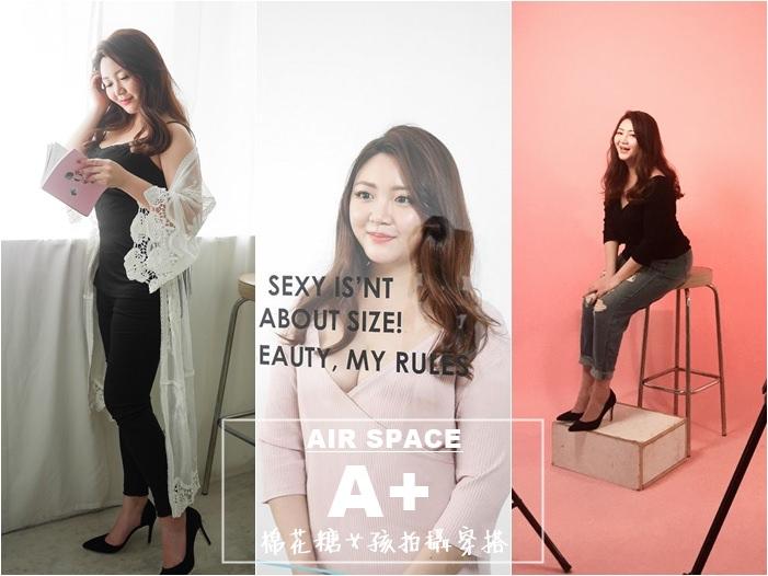 AIR SPACE『A+』中大尺碼 棉花糖女孩形象拍攝穿搭分享