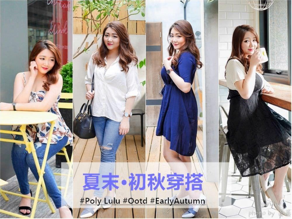 厚片女孩夏末初秋換季顯瘦穿搭@Poly Lulu