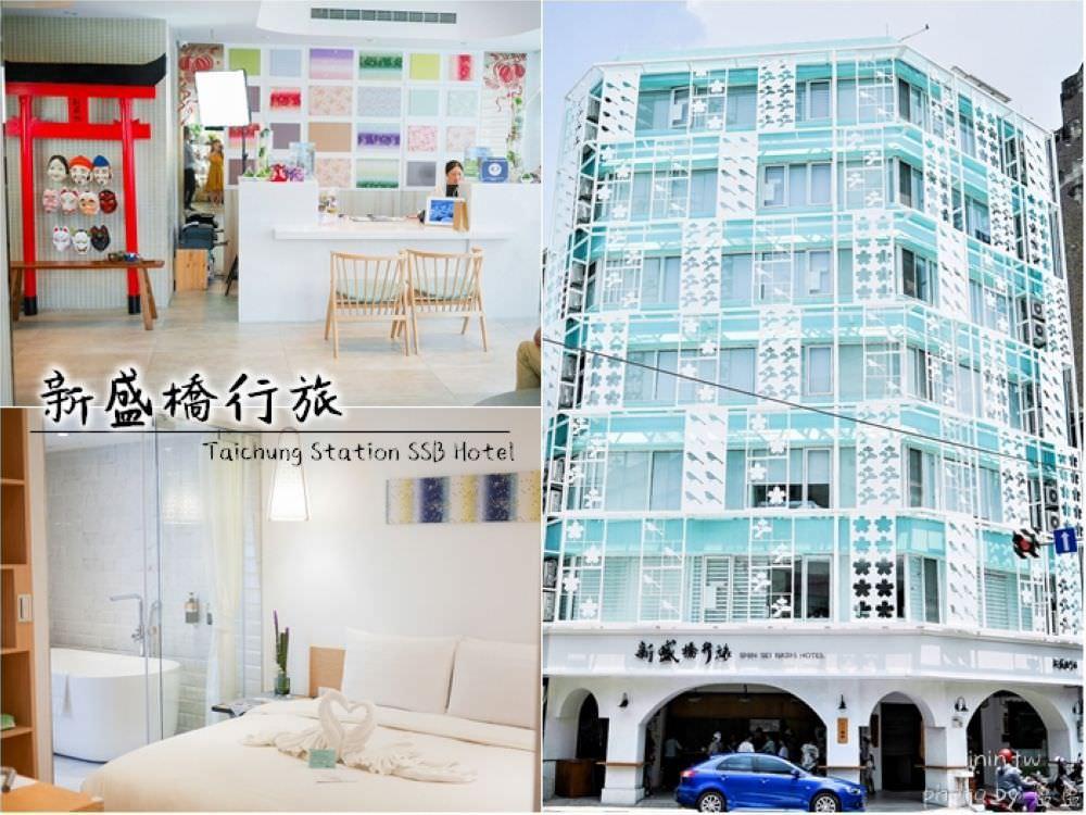 台中住宿推薦 | 新盛橋行旅Taichung Station SSB Hotel