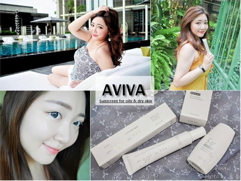 AVIVA控油保濕防曬乳&水潤保濕防曬霜SPF50+PA+++ | 控油力超強.潤色效果媲美粉底的隔離霜!