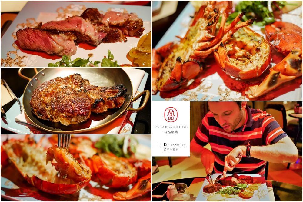 君品酒店 雲軒西餐廳La Rotisserie 牛排海鮮主餐+半自助式buffet