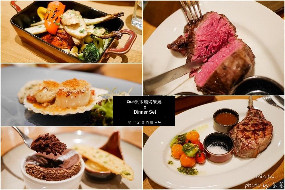 台北松山牛排餐廳 | Que原木燒烤餐廳(晚餐單人套餐) 松山意舍酒店amba