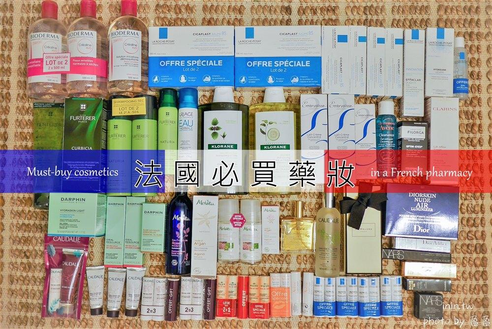 法國必買藥妝 巴黎最便宜的藥妝店@蒙日藥妝店Parapharmacie Monge(理膚寶水/雅漾/貝德瑪/NUXE/薇姿/FILORGA/Darphin)