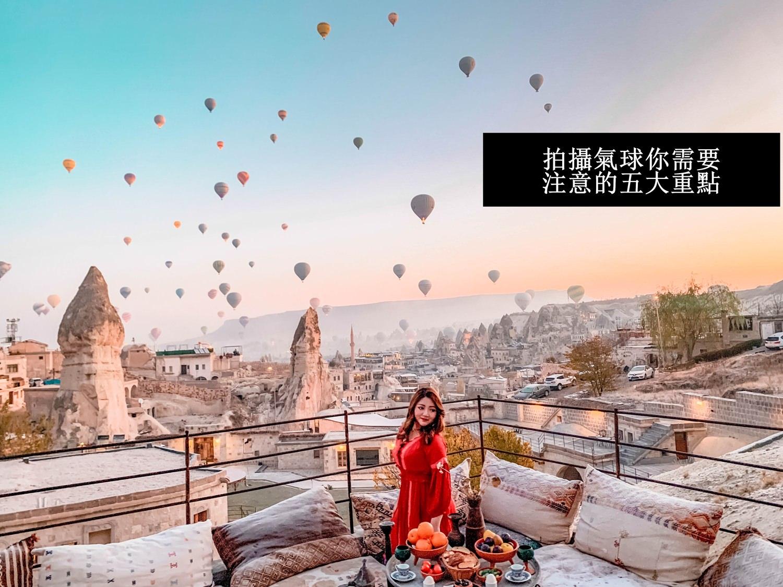 土耳其   熱氣球網美陽台照怎麼拍?拍熱氣球注意事項