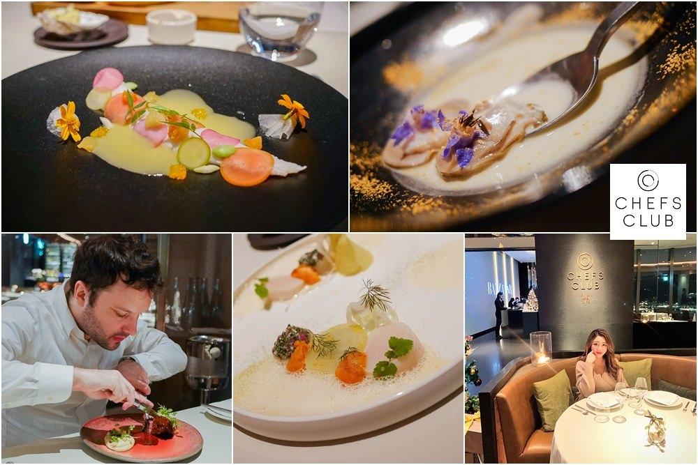 Chefs Club Taipei來自紐約的米其林主廚快閃餐廳~Philippe Labbe法國年度最佳大廚