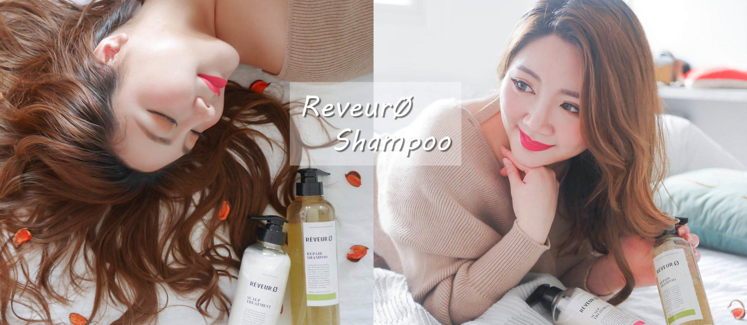 日本ReveurØ芮芙茹洗髮露/護髮素