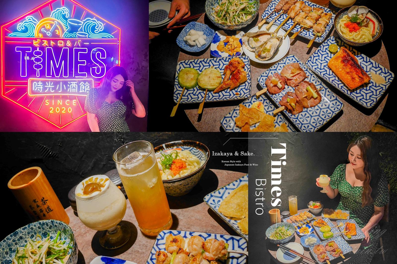 【台北八德】時光小酒館Times Bistro~台北必吃日式串燒.多款茶調酒.CP值很高