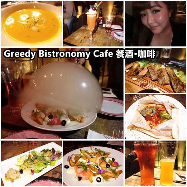 【台北大安】Greedy Bistronomy Cafe餐酒·咖啡~深夜食堂、朋友喝酒聚餐口袋名單+1,餐點與酒類皆100分選擇超多!