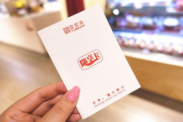 亞尼克 GlobalMall環球購物中心 林口A8店