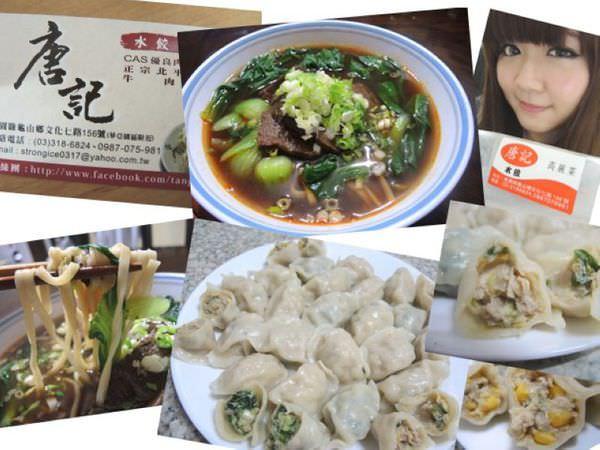 (美食)家中冷凍美食-肉多皮薄汁超多的水餃&牛肉麵~唐記水餃