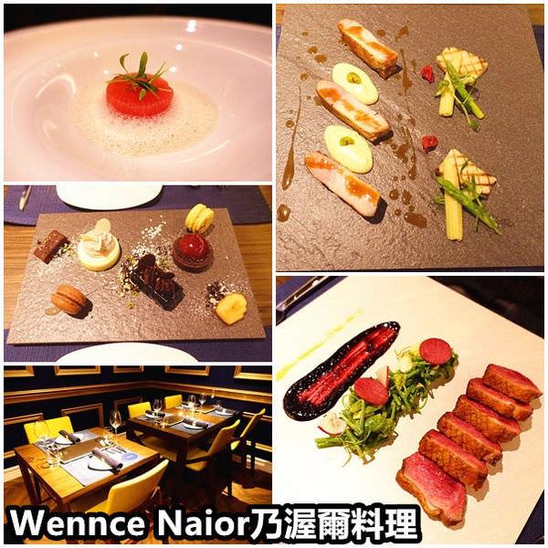 【台北大安】乃渥爾料理 Wennce Naior~蘋果日報推薦 東區無國界料理 約會推薦高檔平價餐廳