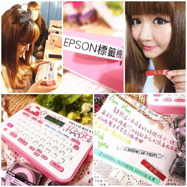 【3C】Epson Kitty標籤機LW-200KT 台灣限定.全台唯一無嘴貓標籤機!