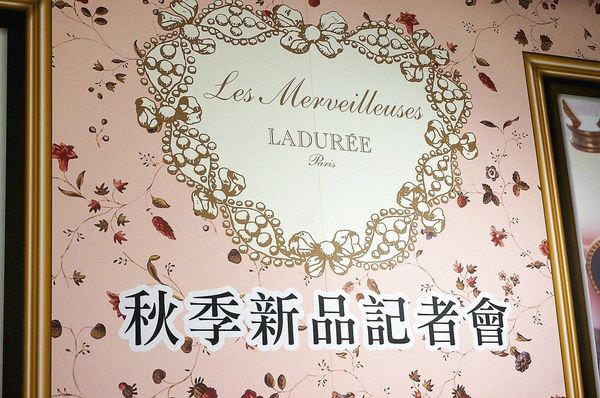 Les Merveilleuses LADUREE 底妝上市記者會
