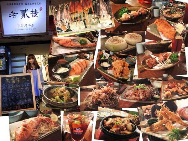 【台北中山區】三訪「老貳樓台式串燒居酒屋」推出商業午餐&新色單囉!!!!