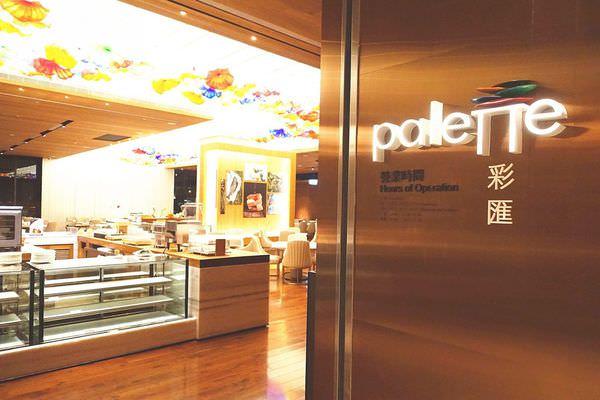 美福飯店 彩匯自助餐廳palette