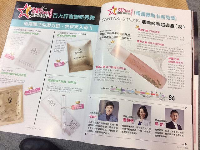 BODY雜誌-超導液