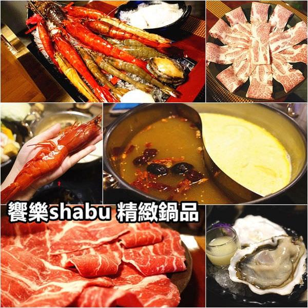 【台北松山民生社區】饗樂shabu 精緻鍋品~超大隻蝦子.C/P值爆表豪華海陸雙饗宴