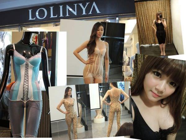 (活動)蘿琳亞LOLINYA頂級塑身內衣定做 一體成型.S型拉繩~顛覆我對塑身衣的認識