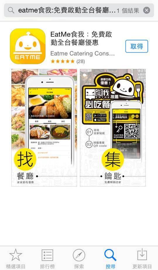 EatMe食我 APP
