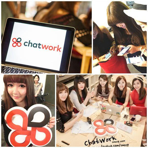 【3C】ChatWork 雲端會議室~提升工作效率好工具!