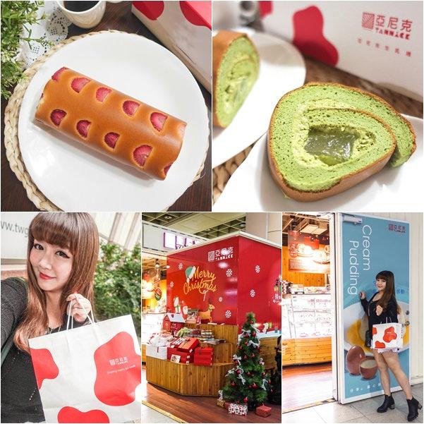 【新北板橋】亞尼克生乳捲推出冬季限定口味(鮮採草莓&抹茶蕨餅)~耶誕口味紅配綠