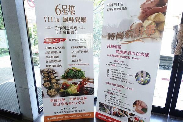 六星集 Villa Spa 新竹會館