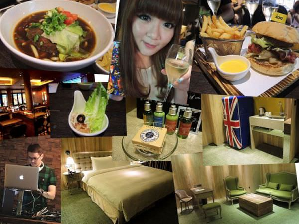 【台北西門町】*inhouse hotel 薆悅典藏2館 *inn Café開幕會聚餐