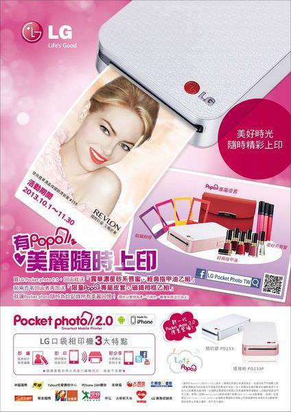 0912【LG】Pocket photo & REVLON - KV.jpg