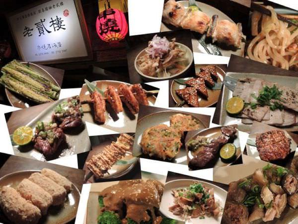 (美食)老貳樓串燒居酒屋~台式.家常料理搭配濃濃復古裝潢