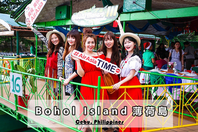 【薄荷島】Day2:跳島至『薄荷島Bohol Island』~巴卡容教堂/漂流竹筏(午餐)/眼鏡猴/蝴蝶園/巧克力山/薄荷蜜蜂農場(晚餐)