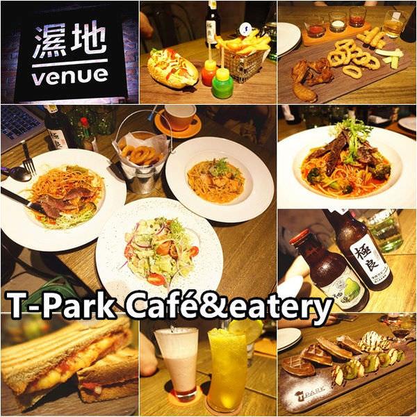 【台北中山】T-Park Café&eatery~美式輕食.料理.拼盤.酒精飲品&藝文展覽多元展演空間、青年旅館籌備ing