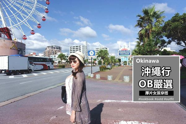 【厚片女孩穿搭】10月份沖繩小旅行穿搭分享~海灘outfit厚片女孩該怎麼穿?