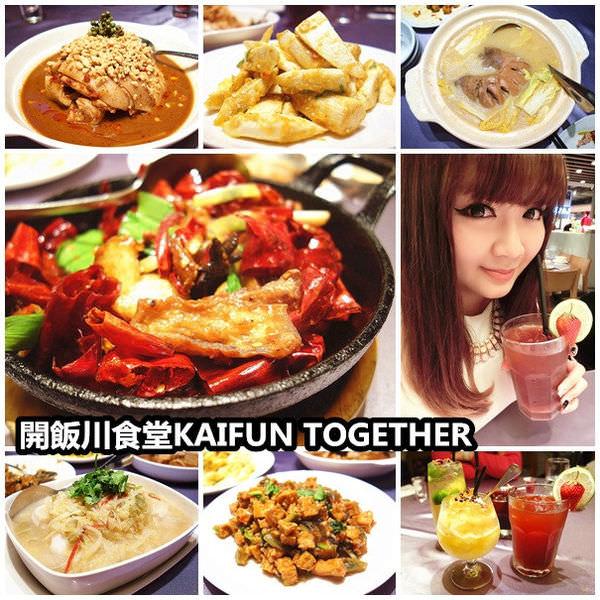開飯川食堂KAIFUN TOGETHER