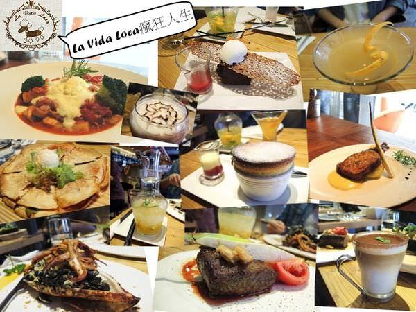 【台北松山】La Vida Loca 瘋狂人生~西班牙小酒館