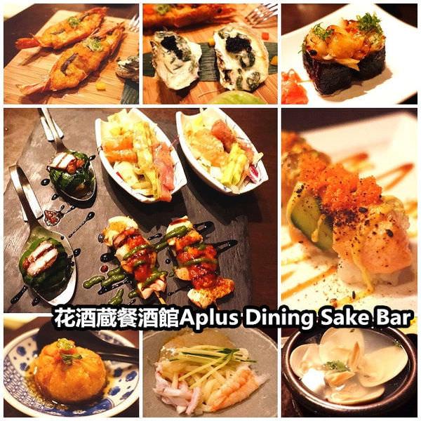 【台北大安】花酒蔵餐酒館Aplus Dining Sake Bar安和店(忠孝敦化)~頂級平價創意日式料理餐廳.情人節餐廳推薦
