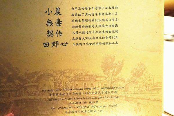 Wang's Field 藏薪食譜