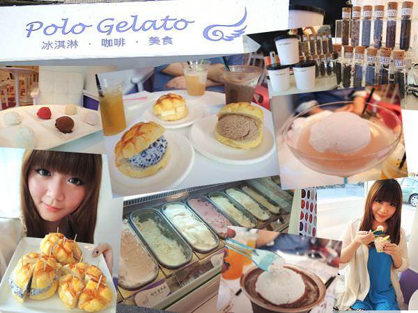 【台北東區】Polo Gelato義式冰淇淋~口味多樣.種類多元的冰淇淋專賣店