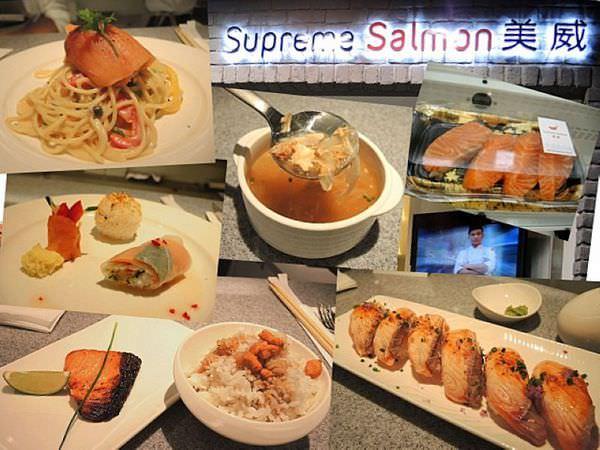 (美食)美威鮭魚Supreme Salmon~亞洲第一家鮭魚專賣店來台囉!