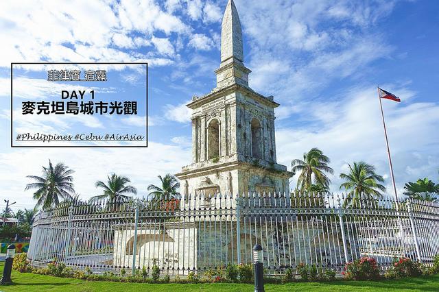 【菲律賓宿霧】Day1麥克坦島城市觀光~Lapu-Lapu Shrine紀念碑、Alegre Guitars吉他工廠、 Pino Restaurant菲律賓料理 、Metro Ayala Center Cebu百貨購物