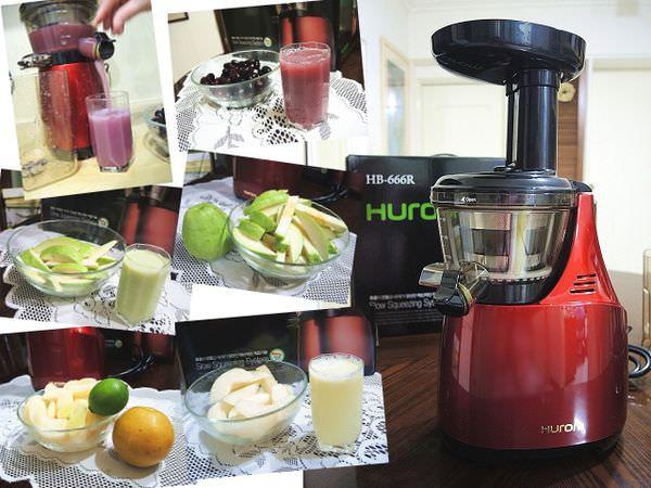 【家電】韓國第一品牌HUROM 第三代慢磨蔬果機~簡單DIY營養可口各類蔬果汁