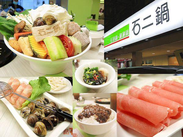 【王品集團餐廳】石二鍋 永遠在排隊的超平民料多料好個人涮涮鍋 選用CAS食材安心吃