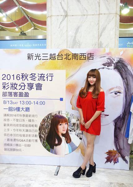 2016秋冬流行彩妝 部落客盈盈講座 新光三越