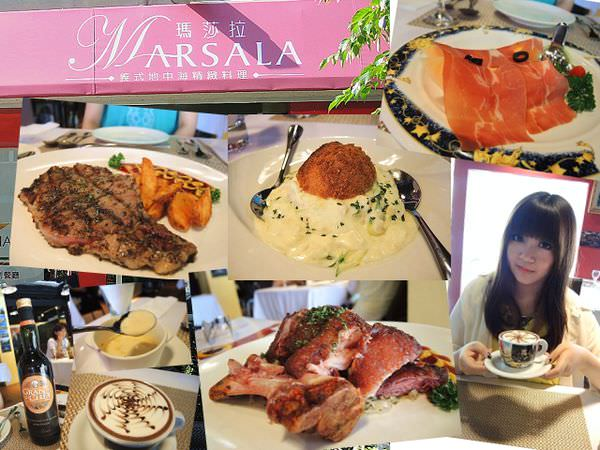 【台北東區】Marsala瑪莎拉 義式地中海精緻料理