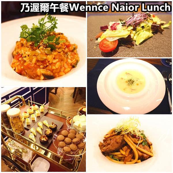 【台北大安】乃渥爾午餐Wennce Naior Lunch~4/1超值午餐套餐/套餐加299元法式下午茶吃到飽